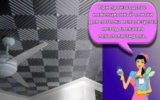 Как почистить потолочную плитку из пенопласта?