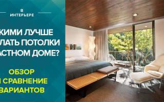 Какие бывают потолки в доме?