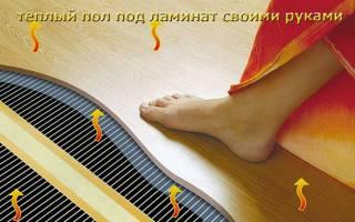 Как стелить теплый пол под ламинат?