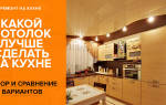 Какой потолок лучше сделать на кухне?